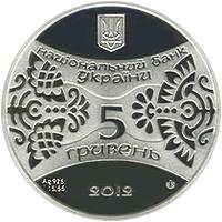 """Монета 5 гривен 2012 года """"Год Дракона"""" (""""Рік Дракона"""")"""