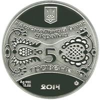 "Монета номиналом 5 гривен 2014 года ""Год Коня"" (""Рік Коня"")"