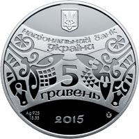 """Монета номиналом 5 гривен 2015 года """"Год Козы"""" (""""Рік Кози"""")"""