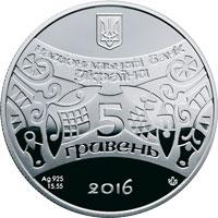 "Монета 5 гривен 2016 года ""Год Обезьяны"" (""Рік Мавпи"")"