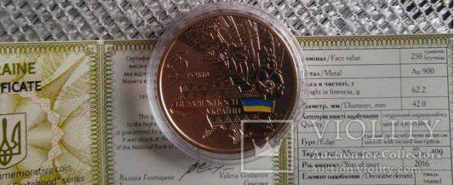 золотая монета«25 років незалежності України»