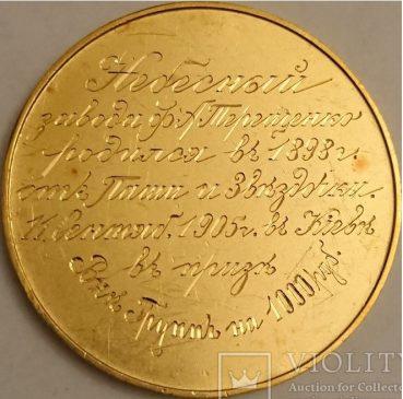 Золотая медаль 1905 года