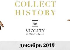 Топ-15 самых дорогих лотов аукциона «Виолити» в декабре 2019 года