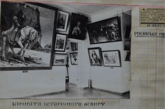 """Картина """"Тайный выезд Ивана Грозного перед опричниной"""" в Днепропетровском художественном музее в 1929 году"""