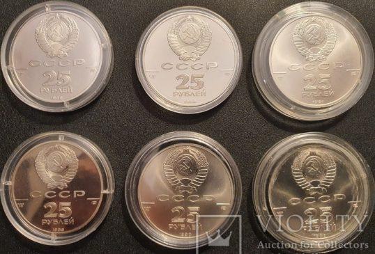 25 рублей СССР