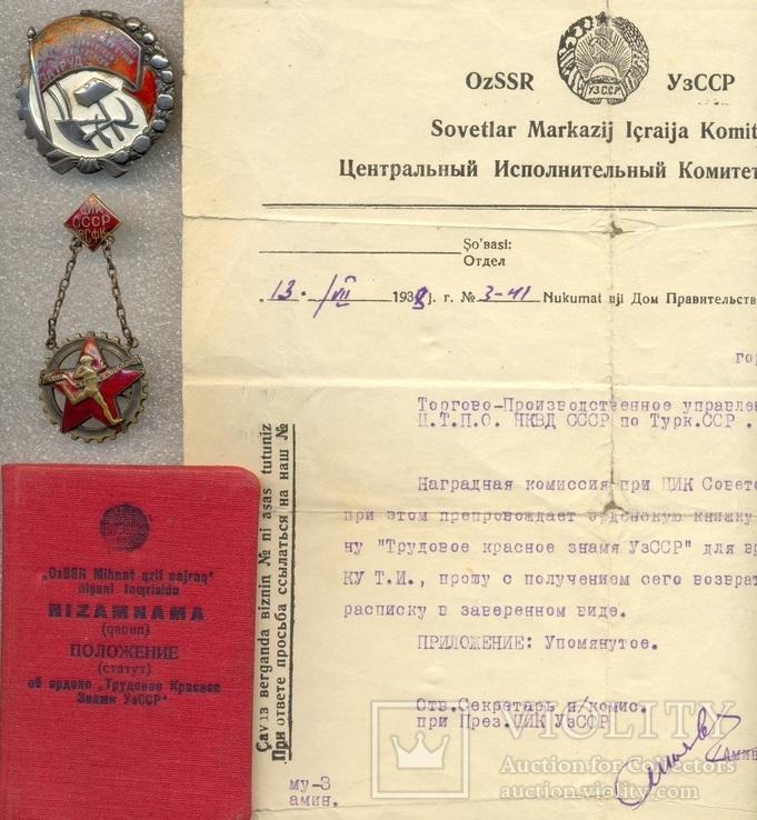 Орден Тр. Красного Знамени Уз.ССР №499 на чекиста