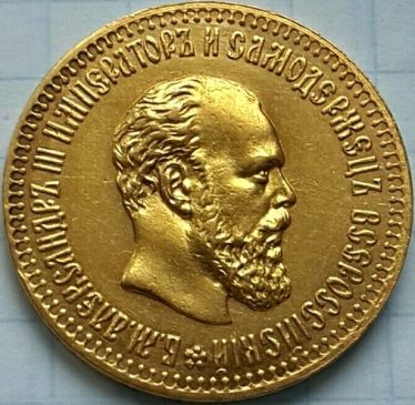 10 рублей 1894 года (АГ), Александр ІІІ