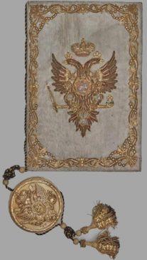 Cтатут ордена святого Георгия 1769 года, с печатью
