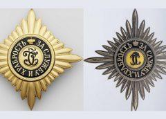 Звезда II степени ордена Святого Георгия Победоносца