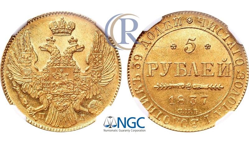 5 рублей 1837 года СПБ-ПД