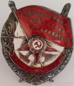 Орден Боевого Красного Знамени РСФСР