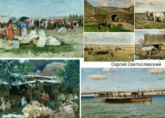 Картины Сергея Светославского (1857-1931)