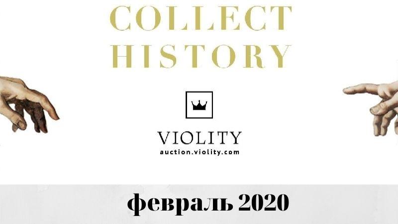 """Топ-10 самых дорогих лотов аукциона """"Виолити"""" в феврале 2020 года"""