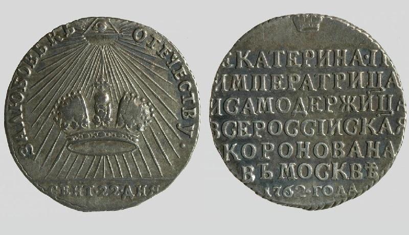 Серебряный жетон в память коронации императрицы Екатерины II