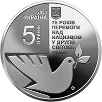 75 років перемоги над нацизмом у Другій світовій війні 1939 - 1945 років