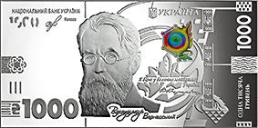 НБУ выпустил сувенирную серебряную банкноту номиналом 1000 гривен образца 2019 года