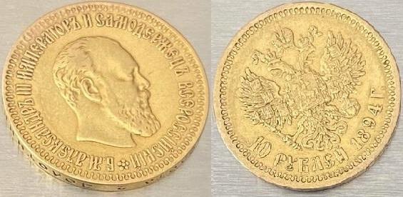 10 рублей 1894 года (АГ), золото, 12,85 грамма