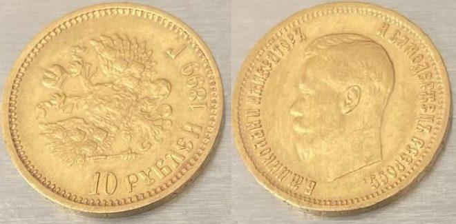 10 рублей 1899 года, золото, 8,58 грамма