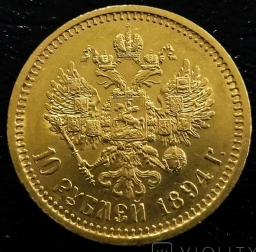 10 рублей Александра ІІІ 1894 года