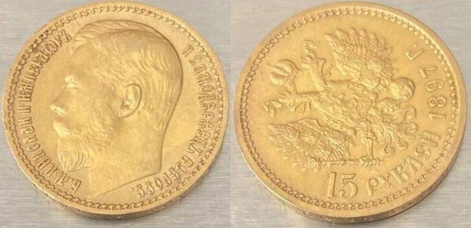 15 рублей 1897 года, золото, 12,92 грамма