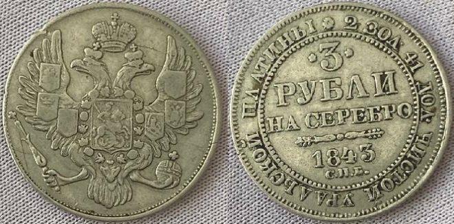 3 рубля 1843 года, платина, 10,28 грамма