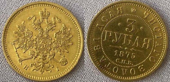 3 рубля 1875 года, золото, 3,91 грамма