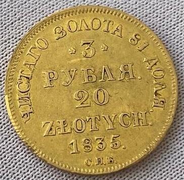 3 рубля/20 злотых 1835 года, золото, 3,9 грамма