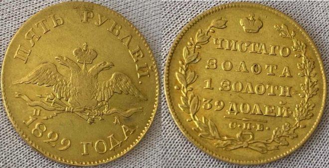 5 рублей 1829 года, золото, 6,49 грамма