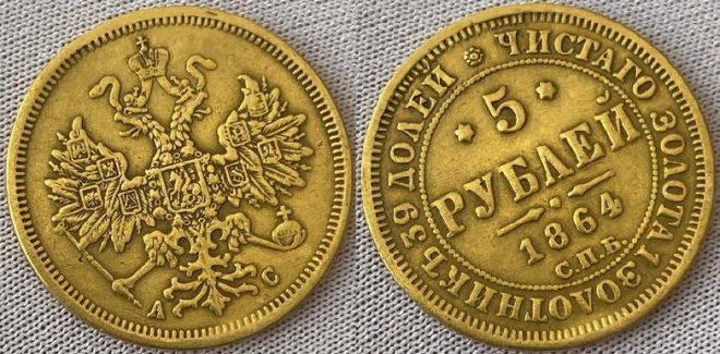 5 рублей 1864 года, золото, 6,38 грамма
