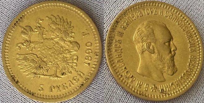 5 рублей 1890 года (АГ), золото, 6,44 грамма
