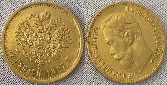 5 рублей 1897 года, золото, 4,29 грамма