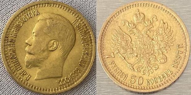 7 рублей 50 копеек 1897 года, золото, 6,45 грамма