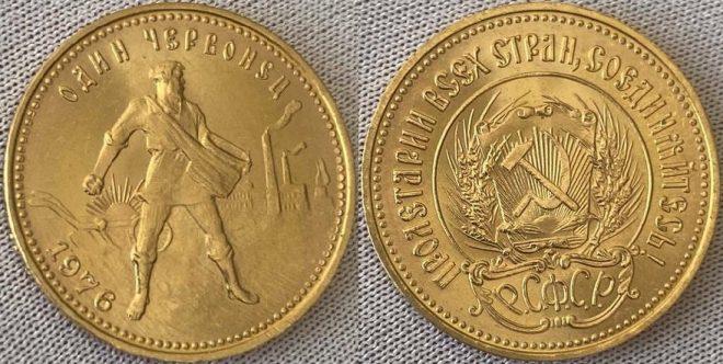 Червонец Сеятель 1976 года, золото, 8,58 грамма