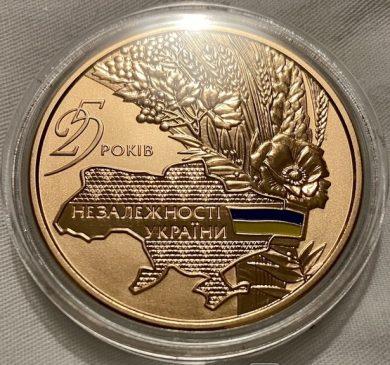 """Золотая монета """"25 лет Независимости Украины"""""""