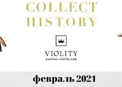 """ТОП-10 самых дорогих лотов аукциона """"Виолити"""" в феврале 2021 года"""