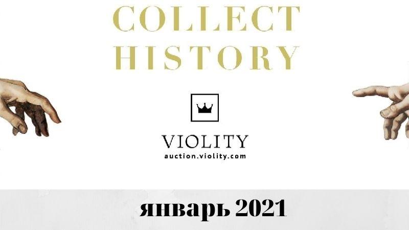 """ТОП-10 самых дорогих лотов аукциона """"Виолити"""" в январе 2021 года"""