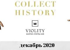 """ТОП-10 самых дорогих лотов аукциона """"Виолити"""" в декабре 2020 года"""